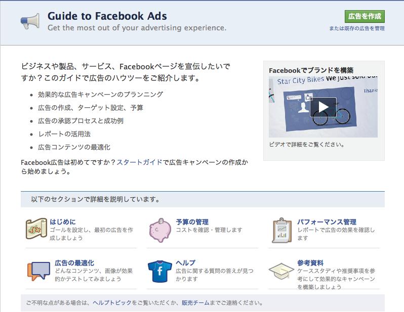小さな違いが大きな差!Facebook広告運用の実際と参考リンクまとめ