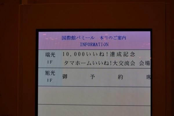 【SMM最前線】10, 000いいね!達成記念 タマホームいいね!大交流会
