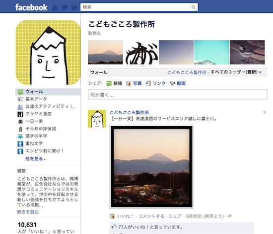 愛されるFacebookページに共通する5つのポイント
