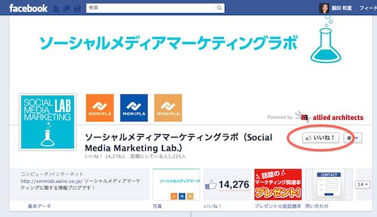 Facebookページのタイムライン化でキャンペーンアプリは終わるのか?