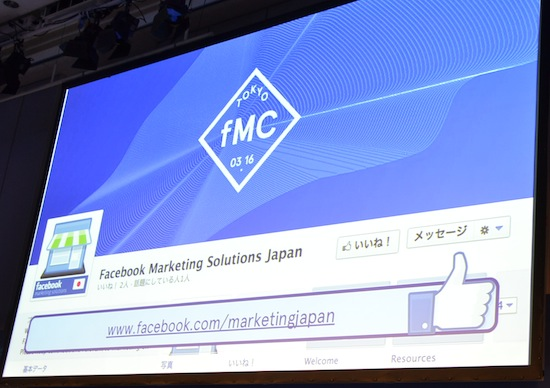 「Facebook Marketing Solutions Japan」