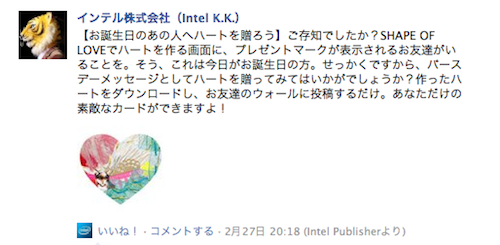 Inter Facebookページ