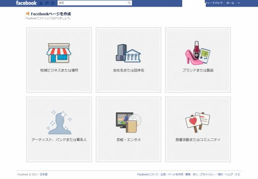 【保存版!】Facebookページの作り方まとめ ~初めてでも簡単!11の手順~