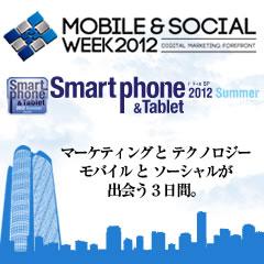 国内最大級専門カンファレンス「モバイル&ソーシャル WEEK 2012」おすすめセッション!