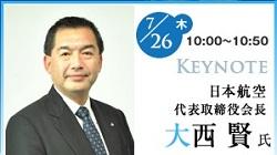 日本航空代表取締役会長 大西 賢氏