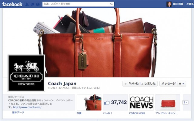 コーチ ジャパン