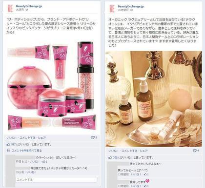 facebook 活用 事例 プロモーション BeautyExchange.jp コスメ