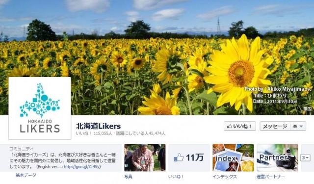 北海道Likers カバー写真コンテスト