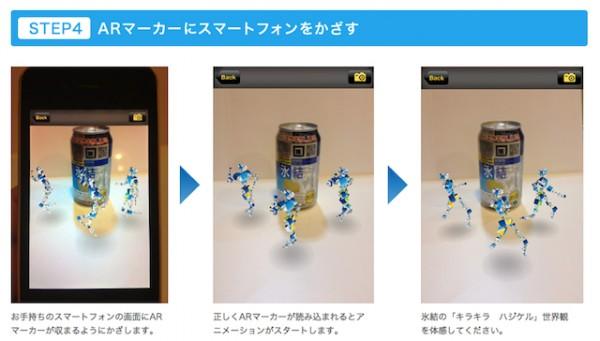 Perfume新曲に合わせてキャラクターがキラキラ踊りだす「氷結AR 缶」
