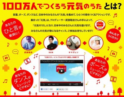 [2012年8月第4週]話題のソーシャルメディアキャンペーン事例まとめ《キリン、ジーユー、日清食品など9選》