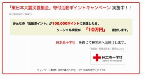 ソーシャル病院「東日本大震災義援金」寄付活動ポイントキャンペーン