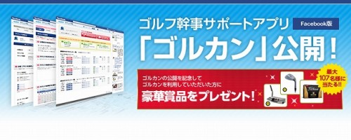 GDO Facebook アプリ「ゴルカン」 キャンペーン