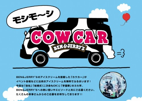BEN&JERRY'S 無料配布企画「モシモ~シ!カウカー」