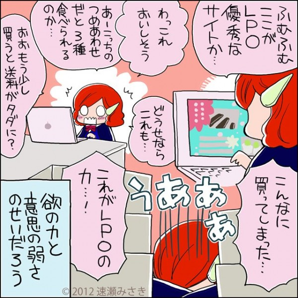 「LPO」とは?〜今更聞けないマーケティング用語をおさらい!