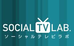 ソーシャルテレビラボ