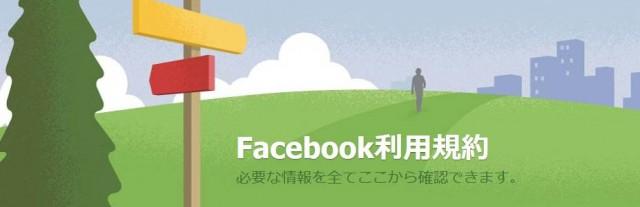要注意!Facebookキャンペーンで陥りがちな【規約違反】6つの典型パターン ~Facebook規約関連リンクまとめ付~