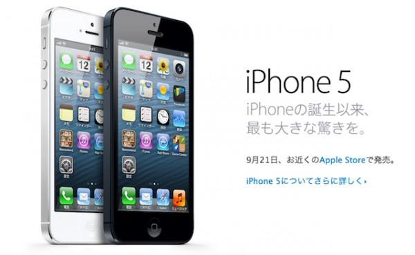 【ついにiPhone5登場!】ソーシャルメディア関連ニュースをチェック!今週のまとめ[9/7~13]