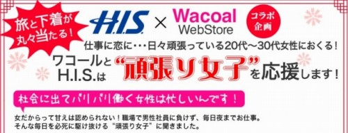 """H.I.S.×ワコール コラボ企画""""頑張り女子""""を応援するTwitterキャンペーン"""