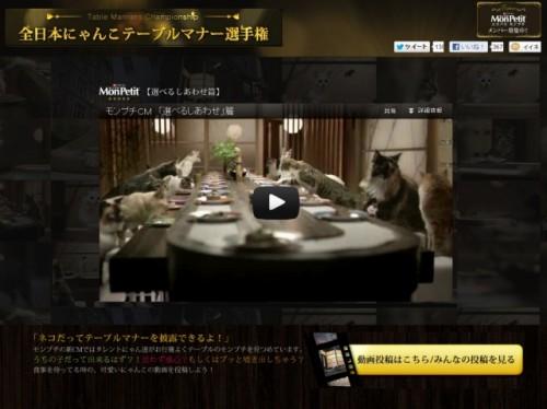 モンプチ 「全日本にゃんこテーブルマナー選手権」キャンペーン