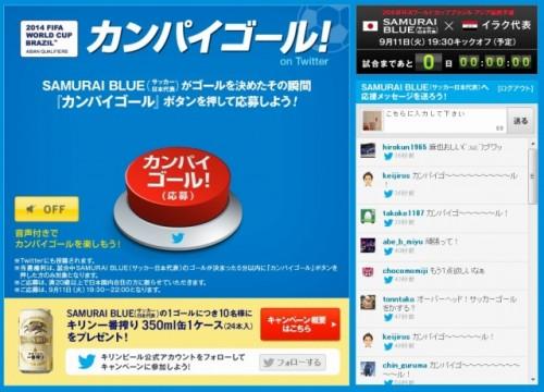 [2012年9月第2週]話題のソーシャルメディアキャンペーン事例まとめ《キリンビール、ユニクロ×ビックカメラ、安室奈美恵など9選》
