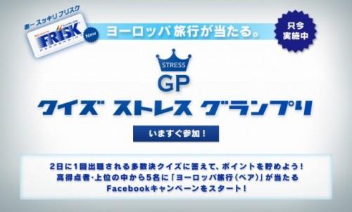 クラシエフーズ FRISK JAPAN 「クイズ ストレス グランプリ」