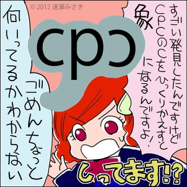 「CPC」とは?~今さら人に聞けないマーケティング用語をおさらい!