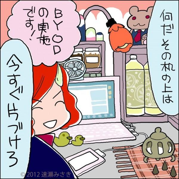 モヤモヤキーワード「BYOD」
