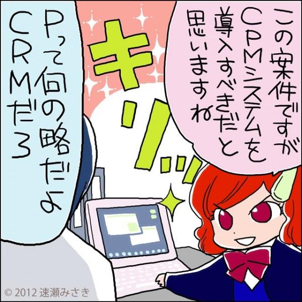 「CRM」とは?~今さら人に聞けないマーケティング用語をおさらい!