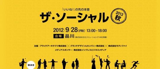 【ザ・ソーシャル2012 秋 セミナーレポート】NHN Japan、セールスフォース・ドットコム、日立ソリューションズが考える「ソーシャル」とは?