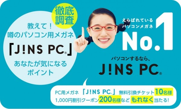 JINS PC Facebookページ キャンペーンヘッダー画像