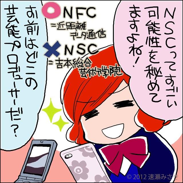 「NFC」とは?絶対知っておきたい注目のマーケティング用語!