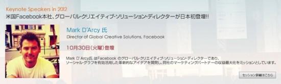 Facebookマーケティングの秘訣を語るキーマン登場!世界最大級のデジタルマーケティングイベント「アドテック東京 2012」開催迫る