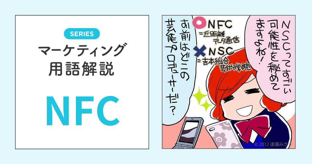 NFCとは