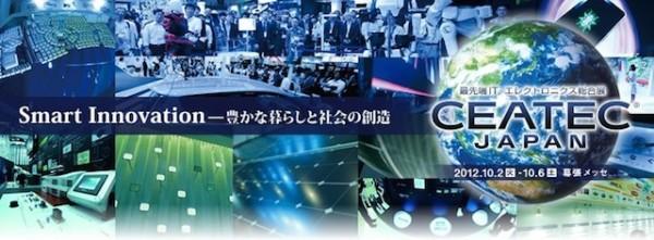 【要チェック!】CEATEC JAPANの最新技術とソーシャルメディア関連ニュース![9/28~10/7]