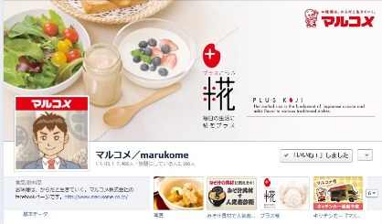 facebook 活用 事例 プロモーション マルコメ