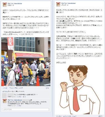 facebook 活用 事例 プロモーション マルコメ1