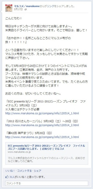 facebook 活用 事例 プロモーション マルコメ3