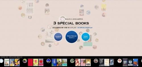 日本出版販売 ソーシャルWebサイト「3 SPECIAL BOOKS」