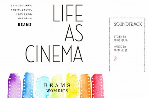 BEAMS「LIFE AS CINEMA」 Facebookでチェックイン