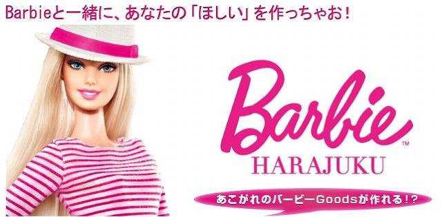 バービーストア 「Barbieと一緒にあなたの「ほしい!」を作っちゃお!」