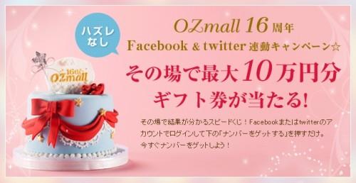オズモール16周年Facebook&Twitter連動キャンペーン