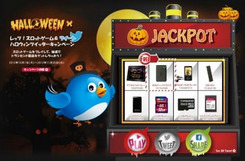 トライセンドジャパン 「レッツ!スロットゲーム&ツイート! ハロウィンツイッターキャンペーン」