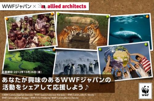 WWF Japan×アライドアーキテクツ