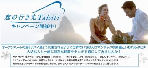 エア タヒチ ヌイ 「恋の行き先Tahiti」キャンペーン