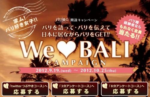 バリ婚ナビ開設記念「We Love BALI キャンペーン」