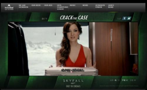 ハイネケン×007の最新作「スカイフォール」 Facebookキャンペーン「Crack the Case」
