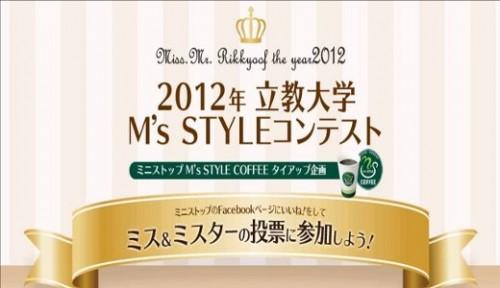 ミニストップ Facebook投票キャンペーン 「2012年立教大学M's STYLE コンテスト」
