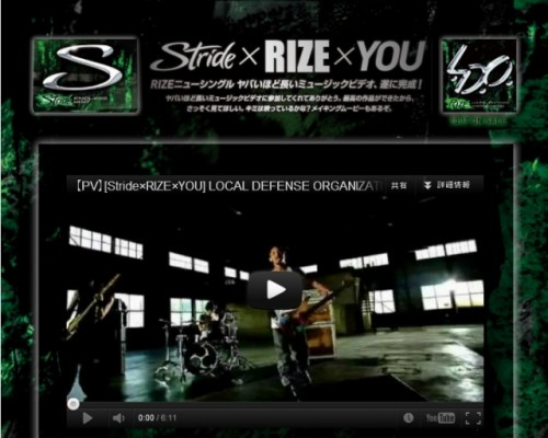 日本クラフトフーズ「Stride×RIZE×YOU」 MV