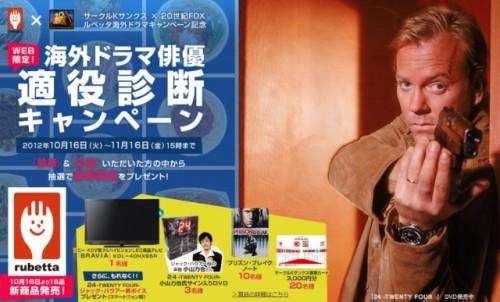 サークルKサンクス×20世紀FOX「海外ドラマ俳優適役診断キャンペーン」
