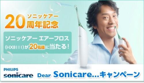 フィリップス ソニッケアー20周年記念「Dear Sonicare…」